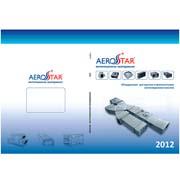 Aerostar выпустила новый каталог вентиляционного оборудования.